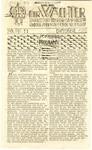 Der Wachter, Issue 11, October 1945