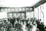 Yenan, China, Resist-Japan University Classroom